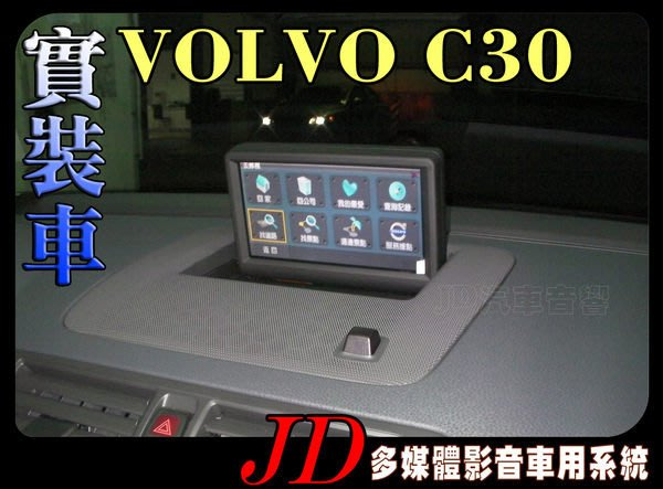 【JD 新北 桃園】VOLVO C30 富豪 PAPAGO 導航王 HD數位電視 360度環景系統 BSM盲區偵測 倒車顯影 手機鏡像。實車安裝 實裝車
