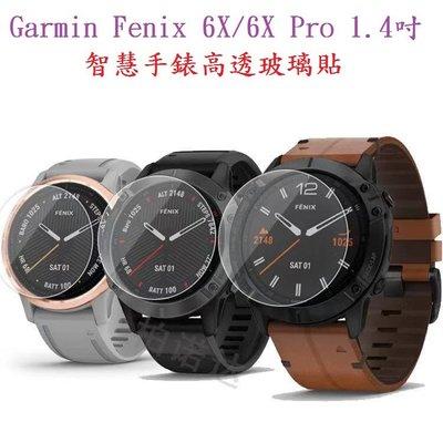 【玻璃保護貼】Garmin Fenix 6X/6X Pro 1.4 吋 智慧手錶高透玻璃貼/螢幕保護貼/強化防刮