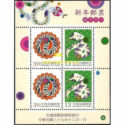 【萬龍】(800)(特418)新年郵票(89年版)蛇小全張(專418)上品