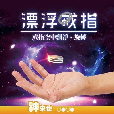 懸浮戒指 奧克多 魔術道具 戒指懸浮 魔術道具 漂浮飛懸撲克戒指 近景街頭震撼魔術道具【神來也】