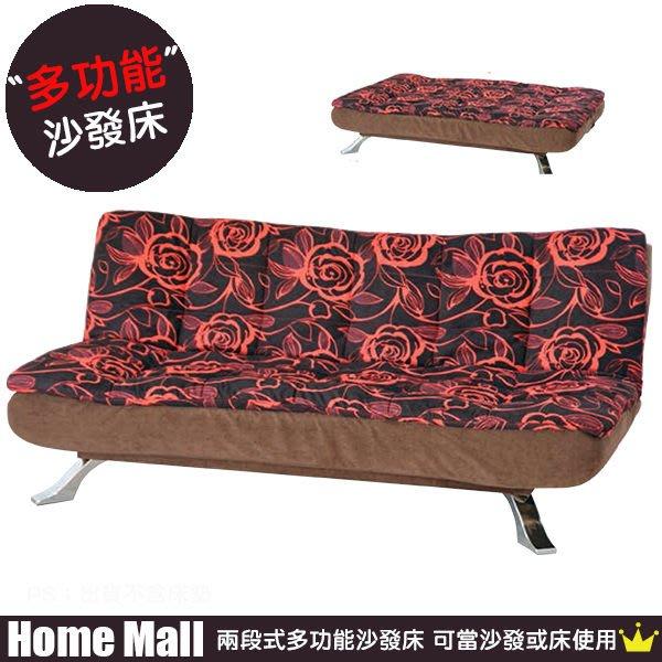 HOME MALL~玫瑰雙色配花沙發床 $5000~(雙北市免運費)5K