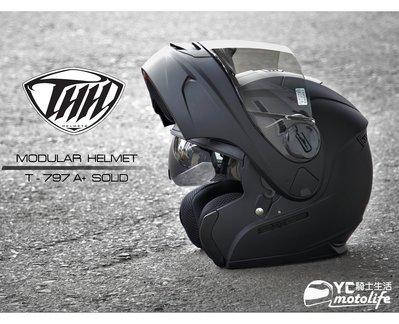 YC騎士生活_THH T-797 A+ 可樂帽 可掀式安全帽 雙鏡片 內藏墨鏡片 可拆式【 T796 升級版】消光黑