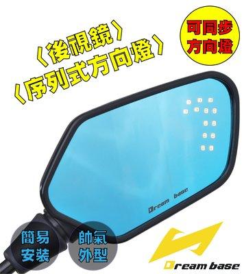 承旭部品 RM1 序列式方向燈 照後鏡 後照鏡 後視鏡 車鏡 規格 8mm 勁戰 新勁戰三代 四代 五代
