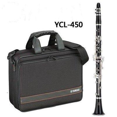 【【蘋果樂器】】No.255全新山葉 YAMAHA YCL-450-03 豎笛,黑管,單簧管,按鍵鍍銀,公司貨~
