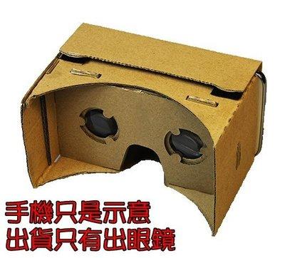 【冠丞3C】Google Cardboard 虛擬實境 VR眼鏡 6吋 16*9cm 促銷熱賣! GC-0165-特大 高雄市