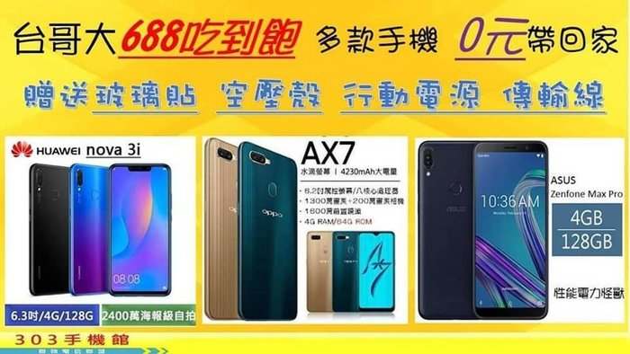 Samsung Galaxy A9 搭中華遠傳台哥大台灣之星亞太$0元再送行動電源玻貼傳輸線方案請洽門市
