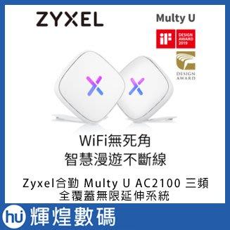 Zyxel合勤 Multy U AC2100 三頻全覆蓋無限延伸系統 MESH 雙包裝