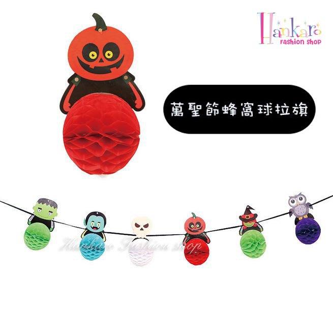 ☆[Hankaro]☆ 歐美創意萬聖節裝飾道具小惡魔拉花彩球串