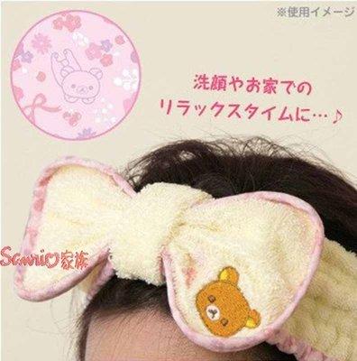 《東京家族》Rilakkuma 拉拉熊懶懶熊 可愛蝴蝶結髮飾 彈性髮帶