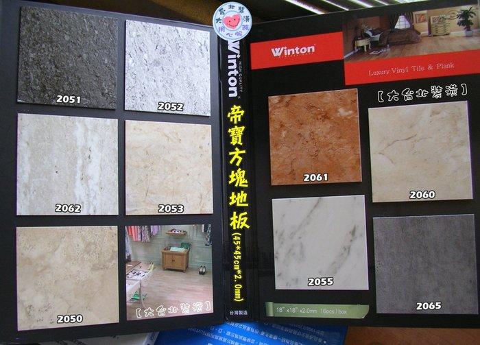 【大台北裝潢】Winton帝寶塑膠地磚* 耐磨耐壓立體石紋 方塊地板2.0mm 到府丈量施工