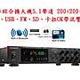 ~免運~Sunbuck 5.1聲道環繞 550W 藍牙 卡拉OK綜合擴大機 USB/SD/FM