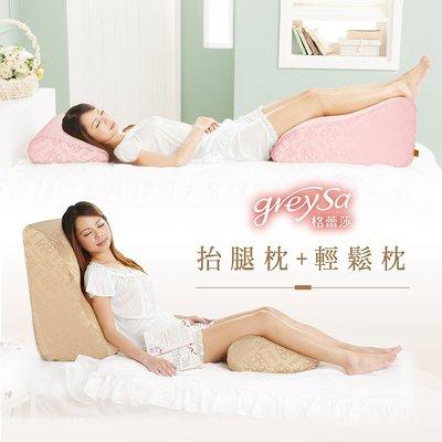 GreySa格蕾莎【抬腿枕+輕鬆枕】+【備用布套組】