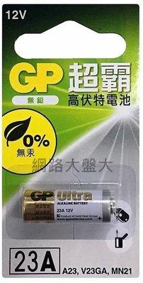 #網路大盤大# 最新 GP 100%原廠公司貨 0%無汞 12V 23AE 23A 遙控器 鐵捲門 專用電池 一顆25元