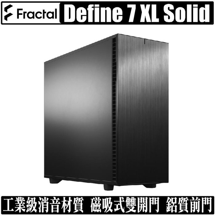 [地瓜球@] Fractal Design Define 7 XL Solid 機殼 機箱 靜音 水冷