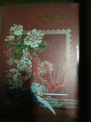 中華民國102年 郵票冊 2003年度冊 郵票已放入書籍中 圖書 臺灣新票 台中市