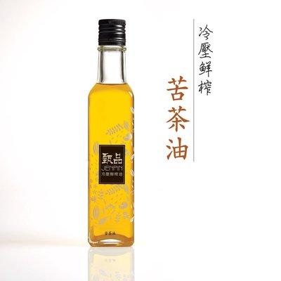 [甄品油舖] 冷壓鮮榨油 苦茶油250ml(臺灣小果)(接單後現榨)