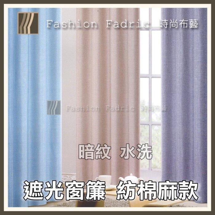 遮光窗簾 紡棉麻款 素色系列 (TW1279) 遮光約80-90%