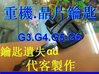 G3 G4 G5 G6 光陽機車,超5,KYMCO,重型機車 晶片鑰匙 遺失 代客製作