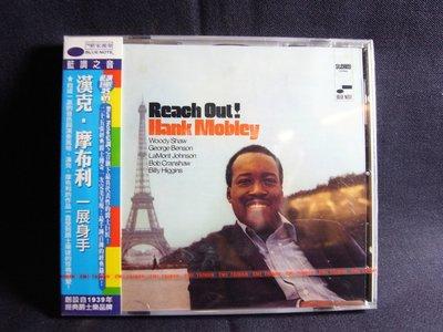 *阿威的音樂盒CD*【絕版全新未拆特價 漢克 摩布利 一展身手 HANK MOBLEY REACH OUT】