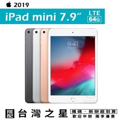 Apple iPad mini 2019 LTE 64GB 攜碼台灣之星4G上網999價格皆含稅開發票 高雄國菲五甲店