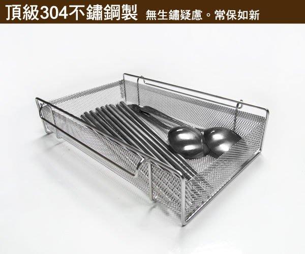 ☆成志金屬☆極高品質*S-71K-05不鏽鋼筷子籃,寬式尺寸設計,平面放置或烘碗機內使用,頂級304不銹鋼製