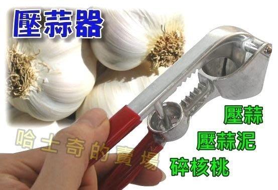 【台灣製】御善坊 三用壓蒜器 蒜泥機 攪蒜器 A305C (磨蒜器 打蒜器 磨薑器 剝蒜器 捻蒜盒)