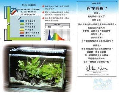 [ 台中水族] FISH-PARK LED鋁燈框魚缸 U-360 (36*23*高27cm) +魚師傅 沉水馬達90 L