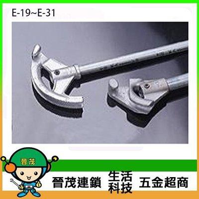 [晉茂五金] 永日牌 EMT彎管器(導線薄管專用) E-19~E-31 請先詢問價格和庫存