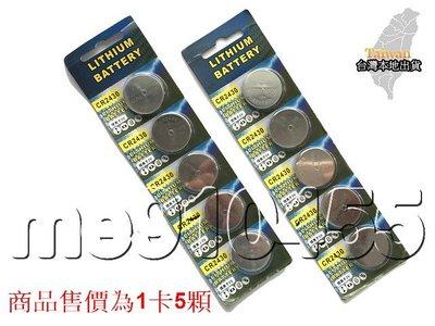【1卡5顆】 CR2430 鈕扣電池 CR-2430 水銀電池 鈕釦電池 鐵捲門遙控器 防盜器 體重計 電子秤 有現貨