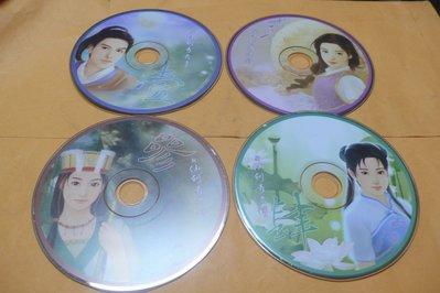 紫色小館-89-------新仙劍奇俠傳 1.2.3.4
