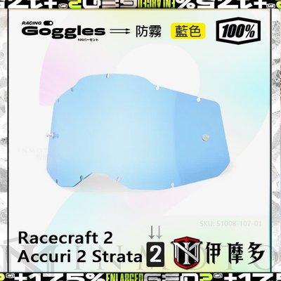 伊摩多※美國 RIDE 100% 防霧 鏡片 .藍色 RACECRAFT 2 ACCURI 2 STRATA 2 通用