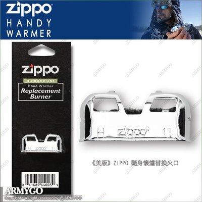 【ARMYGO】《美版》ZIPPO 隨身懷爐專用替換火口
