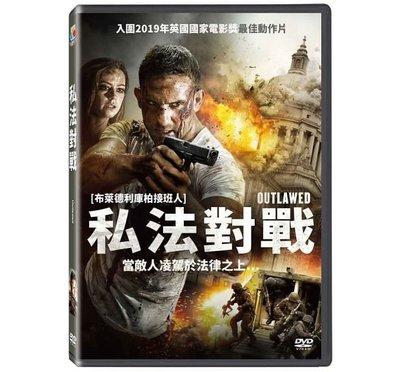 合友唱片 面交 自取 私法對戰 DVD Outlawed DVD