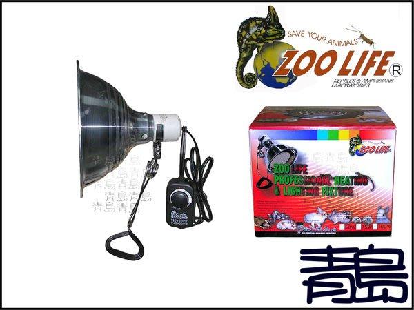 PU。。。青島水族。。。1-05台灣ZOO LIFE---保溫燈罩L+紅外線陶瓷加溫器100W可調溫