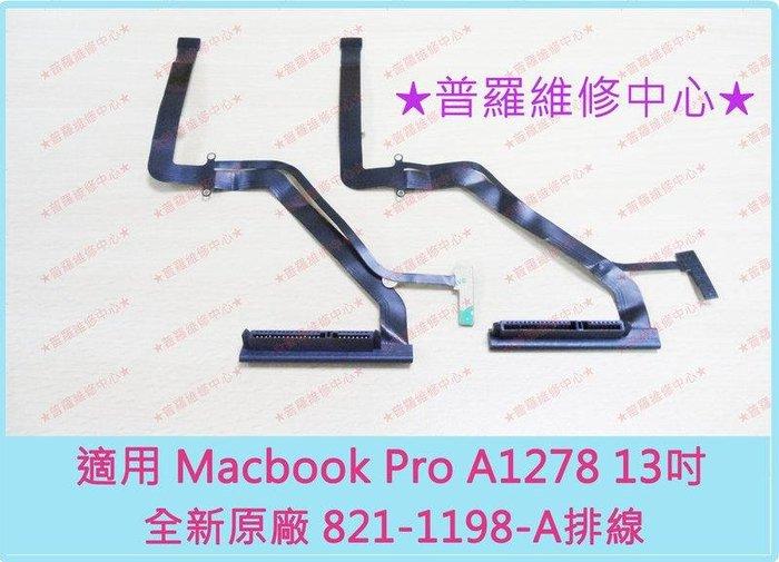 """普羅維修中心 全新 Apple Macbook Pro 15"""" A1286 SATA排線 硬碟排線821-1198A"""
