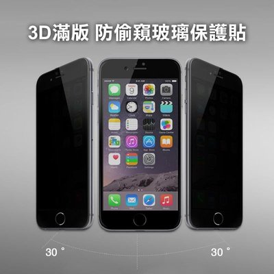 APPLE iPhone 7/7 PLUS【Benks KR+PRO 3D曲面滿版 防偷窺玻璃保護貼】防窺 滿版鋼化玻璃