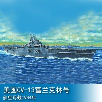 小號手 1/350 美國CV-13富蘭克林號航空母艦1944年 05604