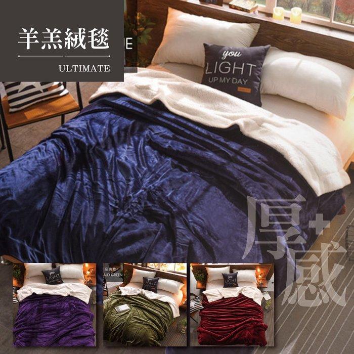 Minis 法蘭絨羊羔絨毯 單色系、雙色系