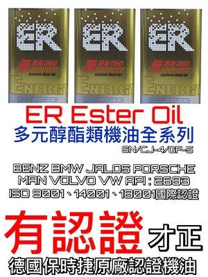 搶救愛車高溫 ER酯類機油 0W60無限版 SN級 CJ-4 GF-5 有認證 才正