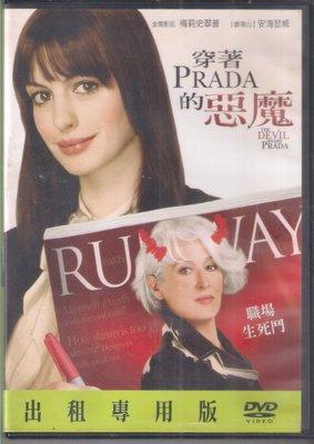 穿著PRADA的惡魔 - 安海瑟薇 梅莉史翠普 主演-二手正版DVD(託售)