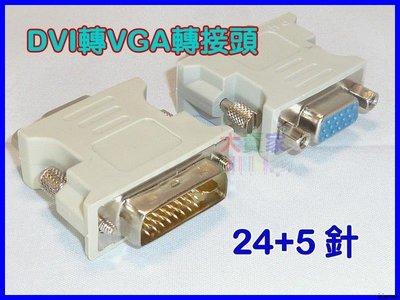 【就是愛購物】PC07-2 DVI轉VGA轉接頭 (245) DVI公轉VGA母 顯示卡轉螢幕 電腦轉電視