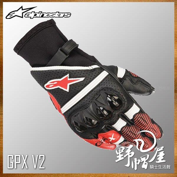 三重《野帽屋》ALPINESTARS A星 GP-X V2 真皮 防摔 短手套 內手套 伸縮袖口 GPX。黑白紅