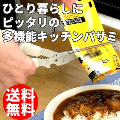 *現貨*日本製 多功能剪刀 開瓶器 不鏽鋼 廚房剪刀 剪刀 料理剪刀 可拆解 易清洗