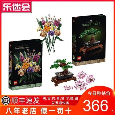 LEGO樂高創意百變10280花朵10281盆景盆栽樹拼裝積木玩具禮物新品