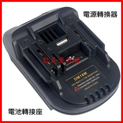 ~就是愛批發~ DM18M DEWALT 得偉 米沃奇Makita牧田18V電池轉接座電源轉換器 B0014