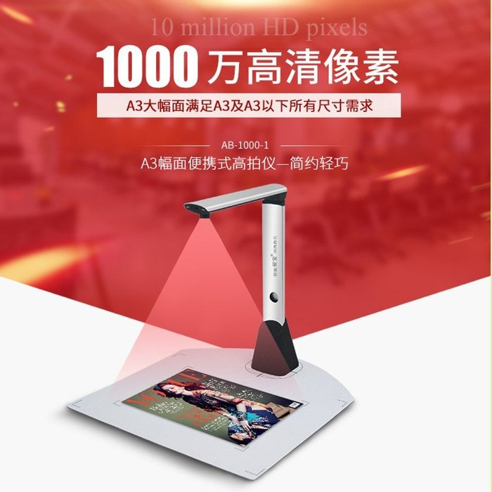 5Cgo【權宇】愛寶AB-1000-1可擕式高拍儀1000萬高畫素可A3或A4文件實物證件辦公家用CMOS掃描器 含稅