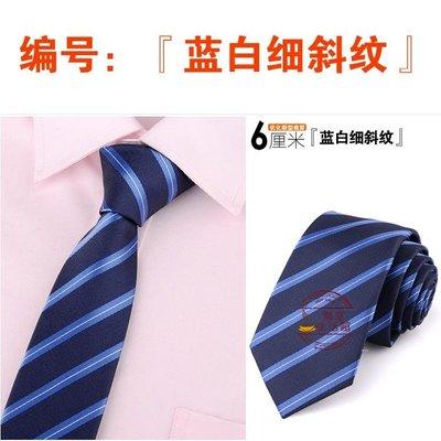 領帶 韓版領帶男士正裝商務休窄領帶6cm新郎結婚英倫風禮盒裝