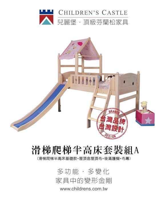 兒童床 兒童家具 多功能家具 頂級芬蘭松實木床 【爬梯、溜滑梯半高床套裝A】 *兒麗堡*