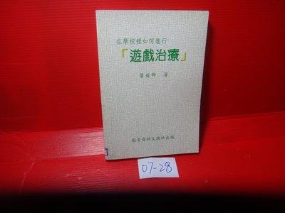 【愛悅二手書坊 07-28】在學校裡如何進行遊戲治療    董媛卿/著