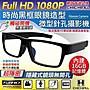 【CHICHIAU】1080P 時尚無孔眼鏡造型觸摸式...